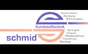 Logo von Schmid GmbH Kunststofftechnik